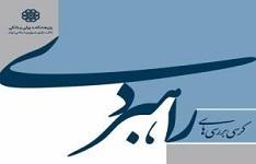 هفتمین جلسه از سلسه کرسیهای بررسی راهبردی برگزار شد