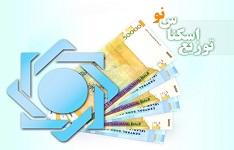 روابط عمومی بانک مرکزی اعلام کرد فهرست شعب منتخب توزیع اسکناس نو