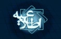 گزارش مربوط به عملیات بازار باز