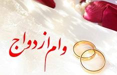طی دو ماهه سال جاری؛ 96 هزار و 797 نفر وام ازدواج دریافت کردند