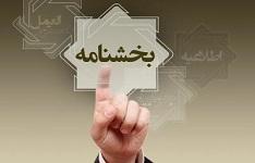 ابلاغ دستورالعمل جدید تامین مالی بنگاههای کوچک و متوسط