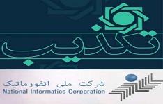 روابط عمومی بانک مرکزی اعلام کرد: تکذیب واگذاری شرکت ملی انفورماتیک به بخش خصوصی